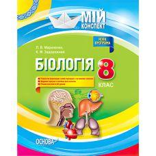 Мой конспект. Биология 8 класс - Издательство Основа - ISBN 9786170030658