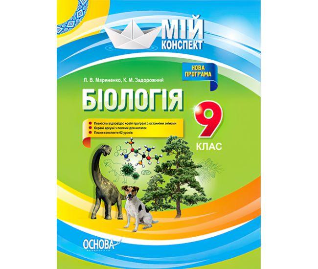 Мой конспект. Биология 9 класс - Издательство Основа - ISBN 9786170031433