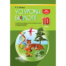 Все уроки. Биология 10 класс - Издательство Основа - ISBN 978-617-00-3394-9