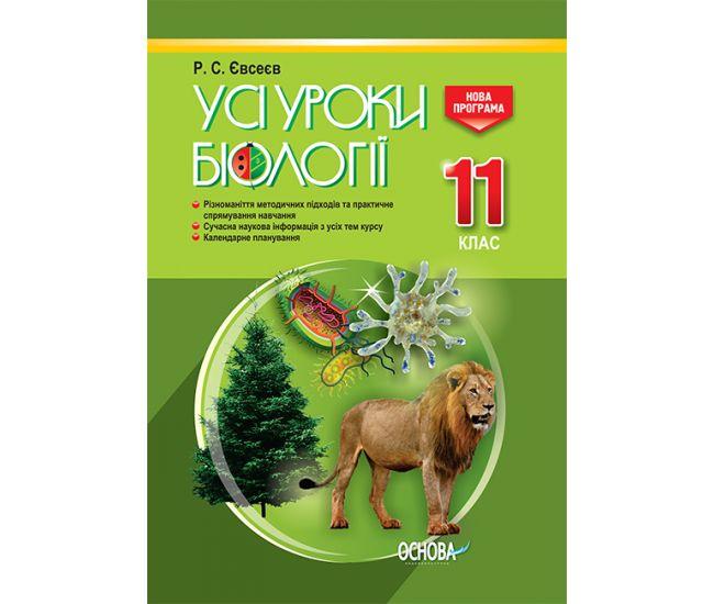 Все уроки. Биология 11 класс - Издательство Основа - ISBN 978-617-00-3656-8