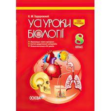 Все уроки. Биология 8 класс - Издательство Основа - ISBN 9786170027368