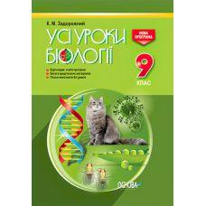 Все уроки. Биология 9 класс - Издательство Основа - ISBN 9786170031228