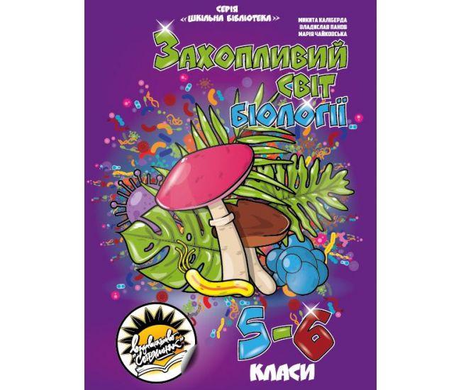 Захватывающий мир биологии 5-6 классы Соняшник Калиберда Панов - Издательство Соняшник - ISBN 9786177673568