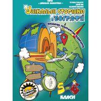 Уникальные страницы географии Соняшник Выдающиеся географические открытия 5-6 класс