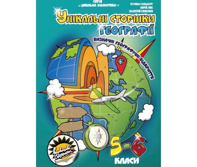 Уникальные страницы географии Соняшник Выдающиеся географические открытия 5-6 класс - Издательство Соняшник - ISBN 9786177673346