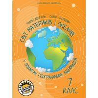 Мир материков и океанов Соняшник В поисках географических ответов 7 класс