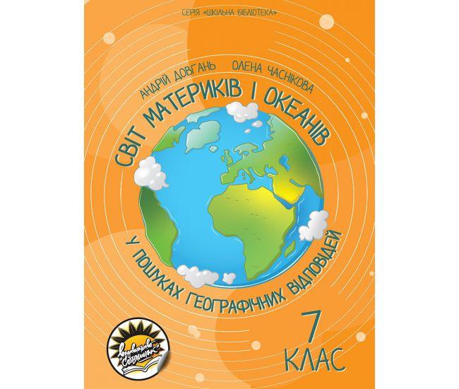 Мир материков и океанов Соняшник В поисках географических ответов 7 класс - Издательство Соняшник - ISBN 9786177673568