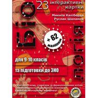 Биология 9-10 класс Соняшник Карточки для работы на уроках и подготовки к ЗНО Калиберда Шаламов