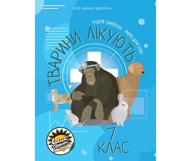Животные лечат Соняшник Руководство Школьная библиотека для 7 класса Андрей Изморов - Издательство Соняшник - ISBN 9789669714756