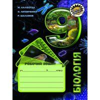 Биология 9 класс Соняшник Рабочая тетрадь и тетрадь для практических и итоговых работ