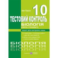 Биология 10 класс Пiдручники i посiбники Биология 10 класс Уровень стандарта