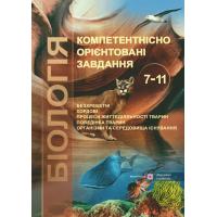 Компетентно ориентированные задачи Пiдручники i посiбники Биология 7-11 классы