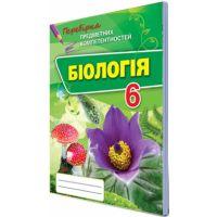 Биология 6 класс: Сборник задач для оценки учебных достижений