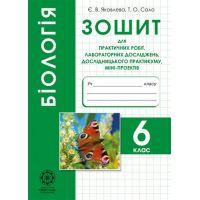 Биология 6 класс. Тетрадь для практических работ