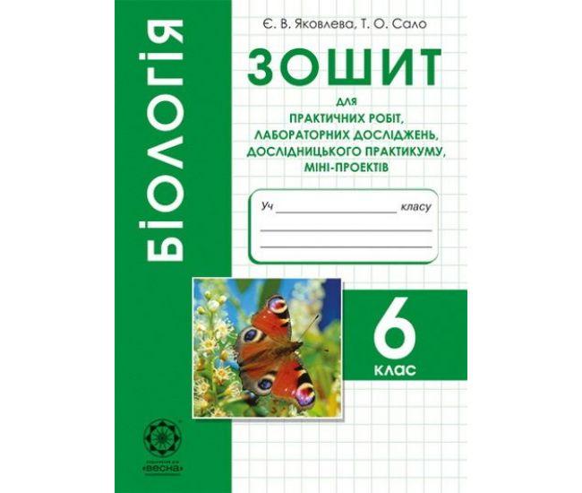 Биология 6 класс. Тетрадь для практических работ - Издательство Весна - ISBN 1150060