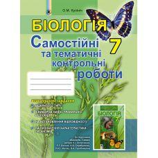 Биология 7 класс: Самостоятельные и тематические контрольные работы - Издательство Генеза - ISBN 978-966-11-0660-3