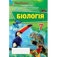Биология 7 класс: Сборник задач для оценки учебных достижений