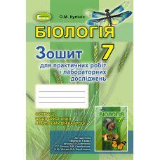 Биология 7 класс: Тетрадь для практических работ и лабораторных исследований - Издательство Генеза - ISBN 978-966-11-0637-5