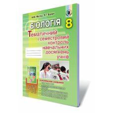Биология 8 класс: Тетрадь для контроля знаний (Балан) - Издательство Генеза - ISBN 978-966-11-0748-8