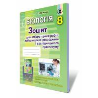 Биология 8 класс: Тетрадь для практических работ и лабораторных исследований (Матяш)
