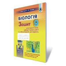 Биология 9 класс: Тетрадь для практических работ и лабораторных исследований - Издательство Генеза - ISBN 978-966-11-0868-3