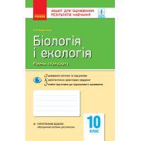 Биология и экология 10 класс уровень стандарта: тетрадь для оценки результатов обучения