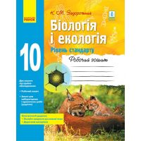 Биология и экология (уровень стандарта) 10 класс. Рабочая тетрадь
