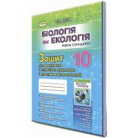Биология и экология 10 класс: Тетрадь для контроля знаний к учебнику Остапченко