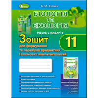 Биология и экология 11 класс: Тетрадь для контроля знаний к учебнику Остапченко