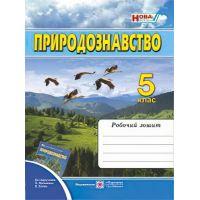 Рабочая тетрадь Пiдручники i посiбники Природоведение 5 класс (к учебнику Ярошенко)