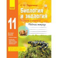Рабочая тетрадь: Биология и экология уровень стандарта 11 класс (на русском)
