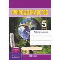 Рабочая тетрадь Пiдручники i посiбники Природоведение 5 класс (к учебнику Коршевнюк)
