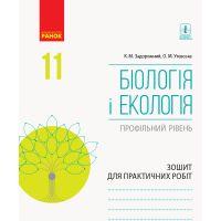 Рабочая тетрадь: Биология и экология уровень стандарта 11 класс