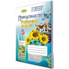 Рабочая тетрадь для 5 класса: Природоведение (Коршевнюк) - Издательство Генеза - ISBN 978-966-11-0915-4