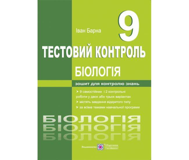Тестовый контроль. Биология 9 класс - Издательство Пiдручники i посiбники - ISBN 9789660733022