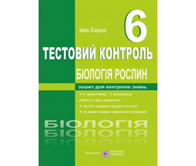 Тестовый контроль. Биология растений. 6 класс - Издательство Пiдручники i посiбники - ISBN 9789660728332