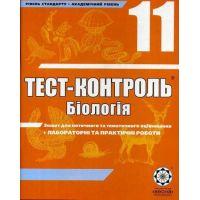 Тест-контроль. Биология 11 класс