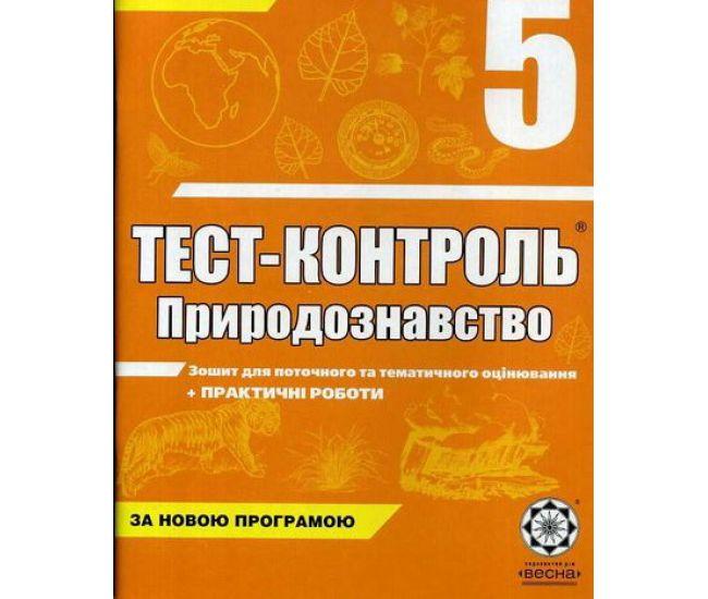 Тест-контроль. Природоведение 5 класс. Практические и лабораторные работы - Издательство Весна - ISBN 1150096