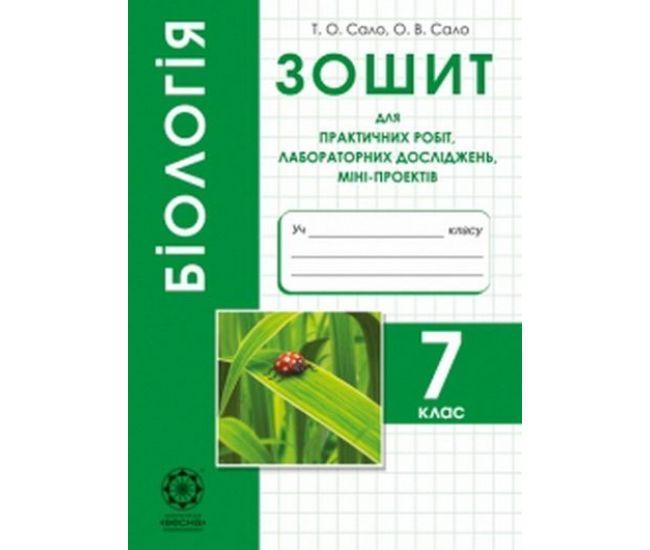 Тетрадь для лабораторных и практических работ. Биология 7 класс - Издательство Весна - ISBN 1150064