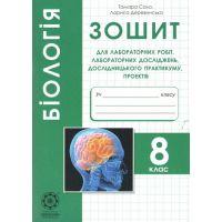 Тетрадь для лабораторных и практических работ. Биология 8 класс