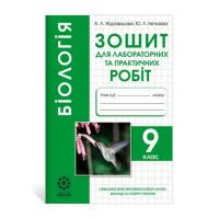 Тетрадь для лабораторных и практических работ. Биология 9 класс