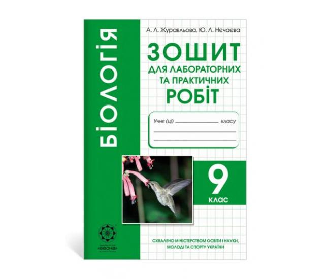 Тетрадь для лабораторных и практических работ. Биология 9 класс - Издательство Весна - ISBN 1150061
