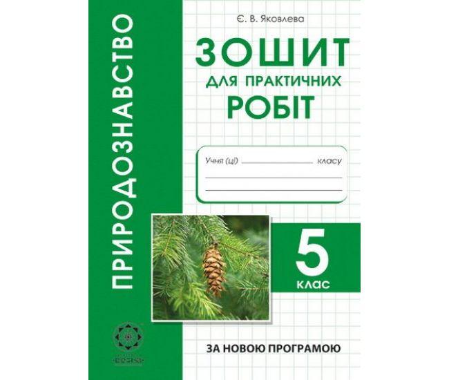 Тетрадь для практических работ. Природоведение 5 класс - Издательство Весна - ISBN 1150059