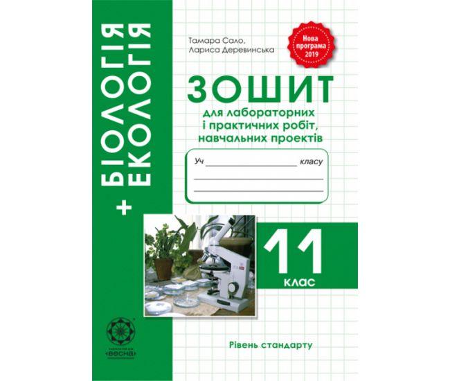 Тетрадь для лабораторных и практических работ. Биология 11 класс - Издательство Весна - ISBN 978-617-686-591-9