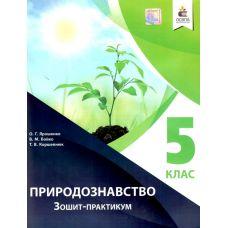 Тетрадь-практикум для 5 класса: Природоведение - Издательство Освіта-Центр - ISBN 978-617-656-966-4