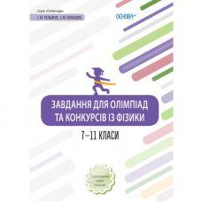 Олимпиады Основа Задания для олимпиад и конкурсов по физике 7-11 классы - Издательство Основа - ISBN 9786170040022