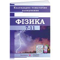 Календарно-тематическое планирование Пiдручники i посiбники Физика и астрономия 7-11 класс 2021-2022