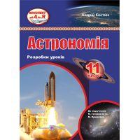 Разработки уроков Пiдручники i посiбники Астрономия 11 класс (к учебнику Головко)