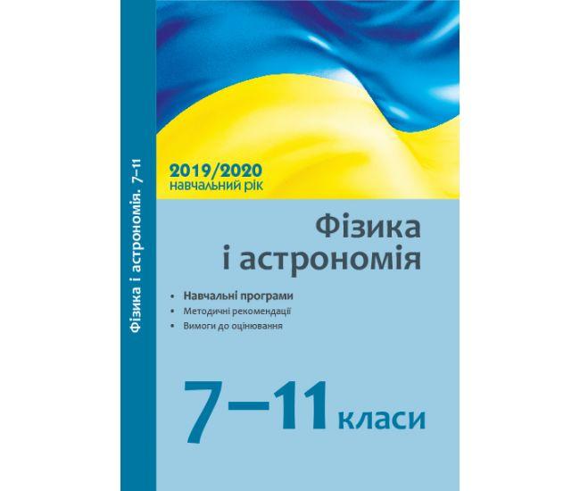 Физика и астрономия 7-11 классы: учебные программы, методические рекомендации - Издательство Ранок - ISBN 123-Т580069У