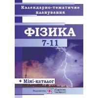 Календарно-тематическое планирование Пiдручники i посiбники Физика и астрономия 7-11 класс
